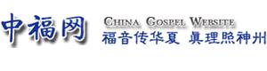 中国福音网